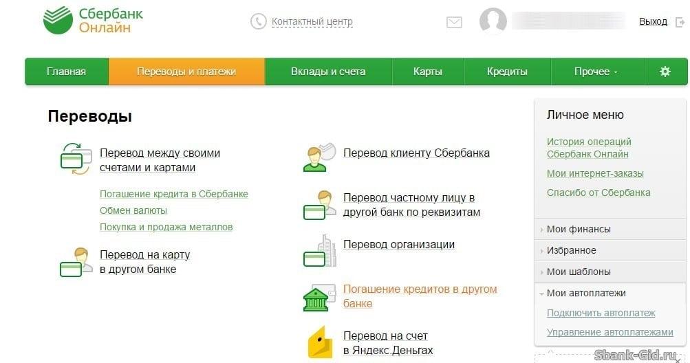 Сбербанк официальный сайт личный кабинет для владельцев карт