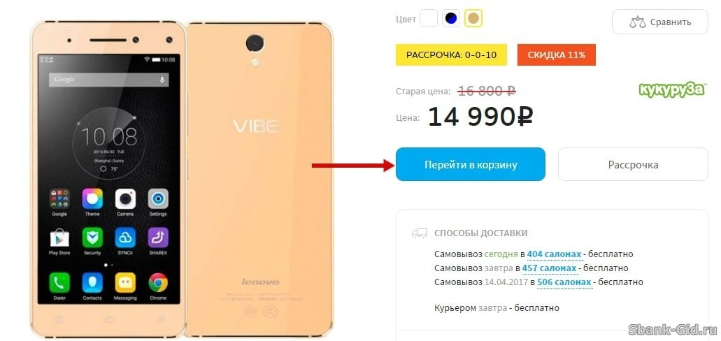 онлайн кредит на телефон в евросети пермь