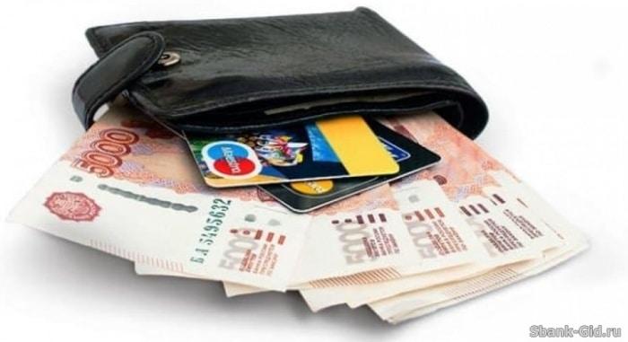 Оформить заявку в сбербанке онлайн