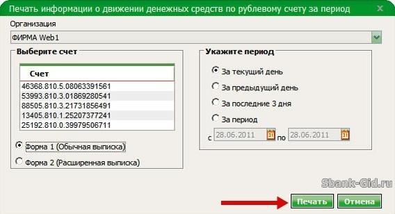 Сбербанк бизнес онлайн выписка за период