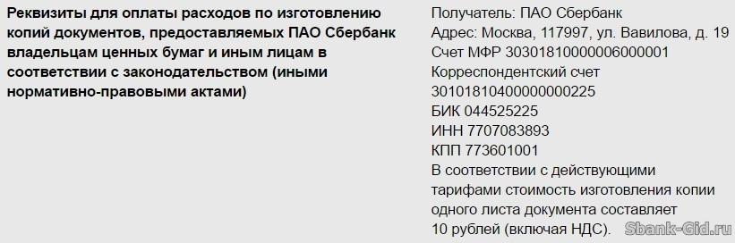 бик пао сбербанк г.москва сбербанк бизнес онлайн подать заявку на кредит