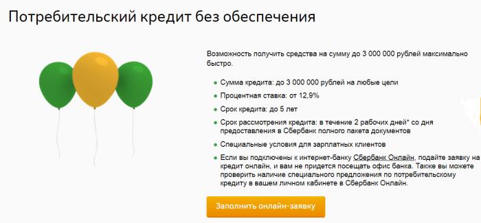 Кредит для зарплатных клиентов Сбербанка