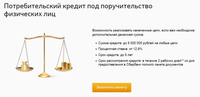 Потребительский кредит под поручительство физических лиц в Сбербанке