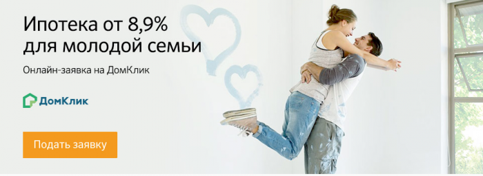 Заявка на ипотеку сбербанк онлайн молодая семья