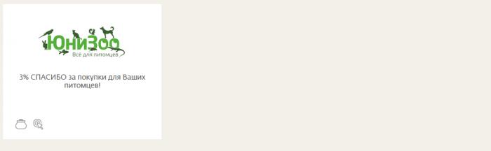 Список магазинов, которые принимают бонусы Спасибо от Сбербанка