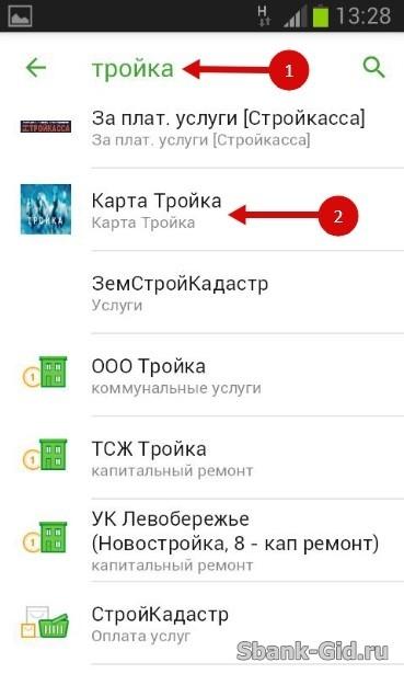 Тройка в приложение Сбербанк Онлайн
