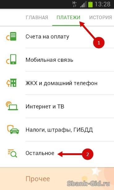 Платежи в приложение Сбербанк Онлайн