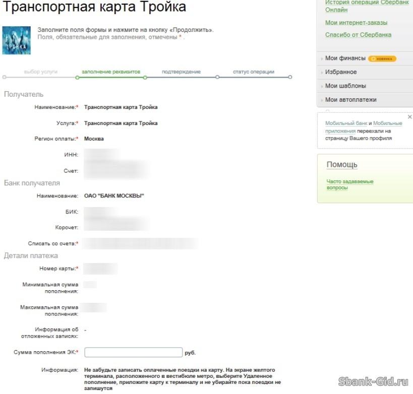 Оплата карты Тройка в личном кабинете Сбербанк Онлайн