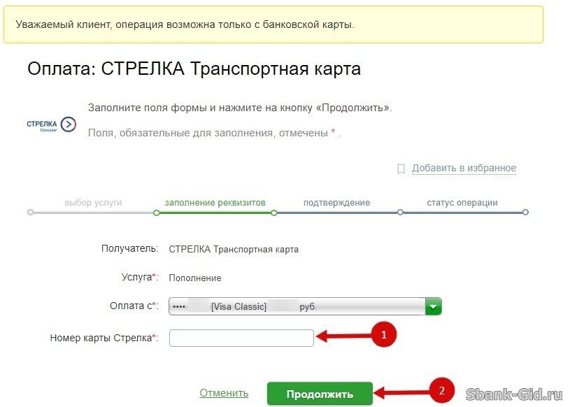 Изображение - Как пополнить транспортную карту через интернет 1512385357_4