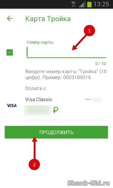 Ввод номера карты тройка для оплаты через приложение Сбербанк Онлайн