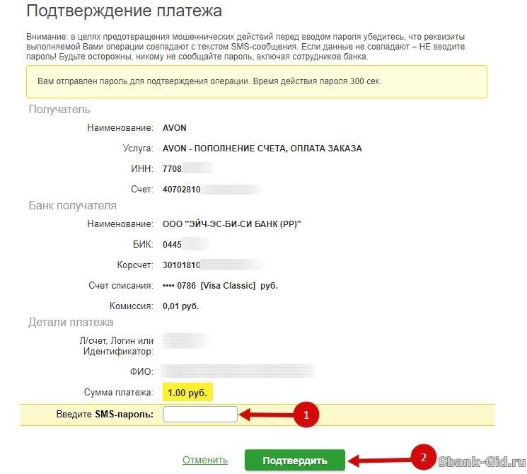 Оплатить эйвон онлайн эйвон аттракцион цена