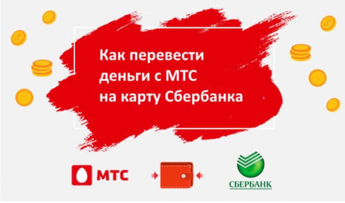 Перевод со счета мтс на карту сбербанка