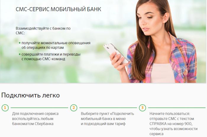 Мобильный банк Сбербанка - «Экономный» пакет