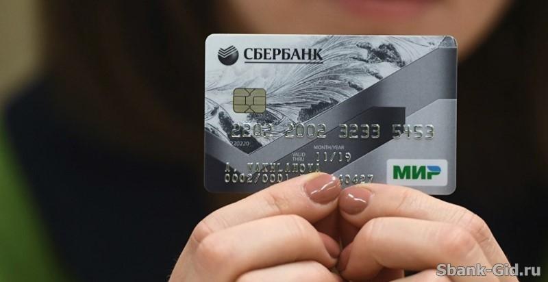 Оформление дебетовой карты в Сбербанка