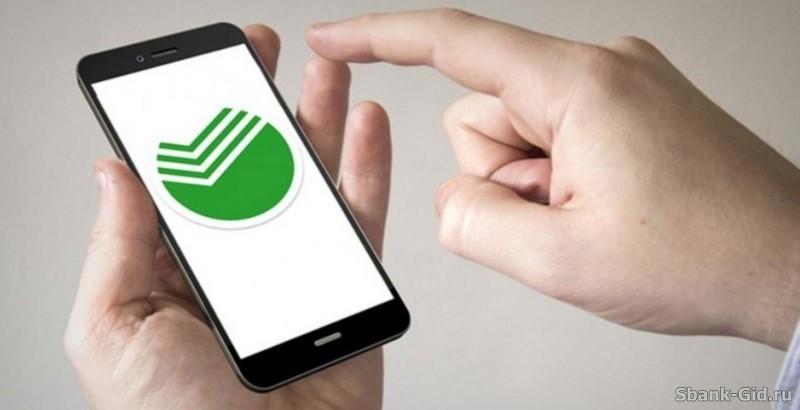 Изображение - Перестали приходить смс от мобильного банка сбербанка 1515752585_3