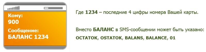 Изображение - Как отключить смс оповещение от сбербанка 1529426123_1