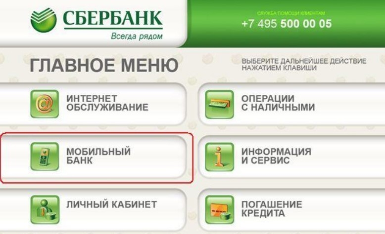 Изображение - Как отключить смс оповещение от сбербанка 1529426723_3