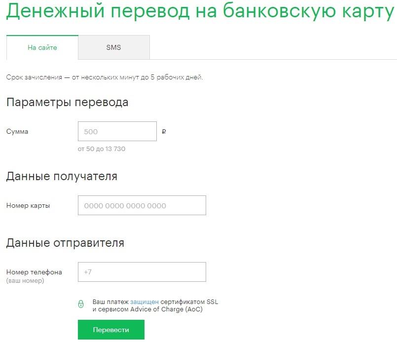 как перевести деньги на карту через телефон сбербанк онлайн