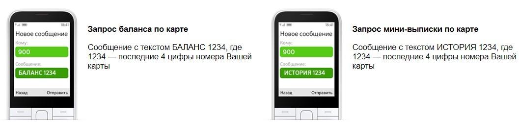Изображение - Как подключить смс уведомления от сбербанка 1535358729_963