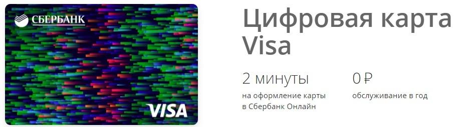 Виртуальные карты Visa и MasterCard от Сбербанка