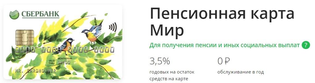 Пенсионные карты МИР Сбербанка