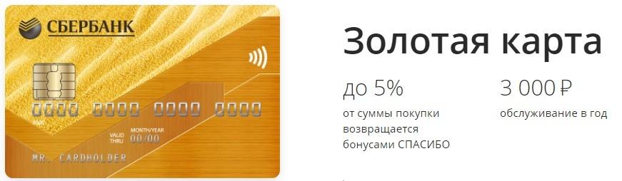 Изображение - Золотая карта сбербанка россии 1535544943_12