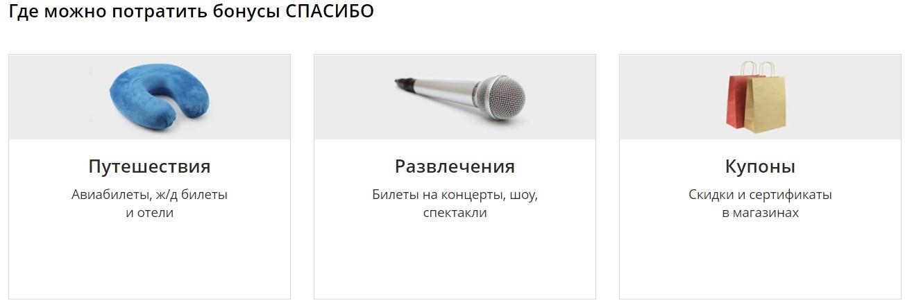 Изображение - Золотая карта сбербанка россии 1535547333_19