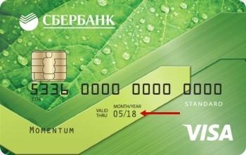 Изображение - Как перевыпустить карточку сбербанка 1535707715_clip2net_180831122643