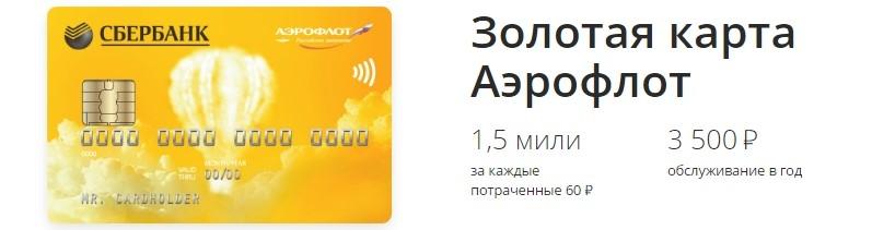 Кредитная карта Visa Gold «Аэрофлот»