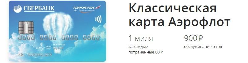 Кредитная карта Visa classic «Аэрофлот»