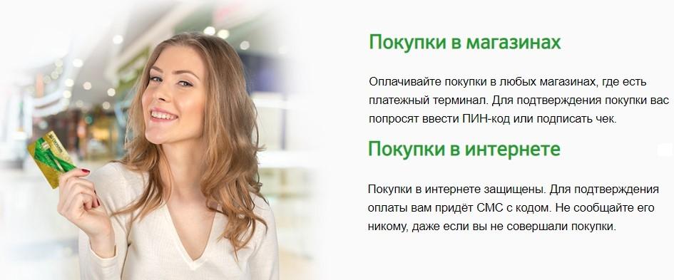 Изображение - Какая комиссия у сбербанка за снятие наличных с кредитной карты другого банка 1536665654_96