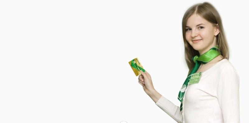 Изображение - Какая комиссия у сбербанка за снятие наличных с кредитной карты другого банка 1536665845_93
