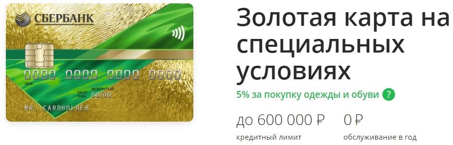 Изображение - Какая комиссия у сбербанка за снятие наличных с кредитной карты другого банка 1536671210_clip2net_180911145936