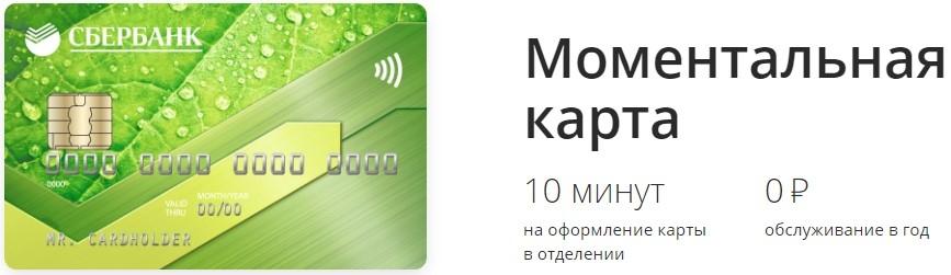 Изображение - Сберегательная карта от сбербанка 1536750980_3