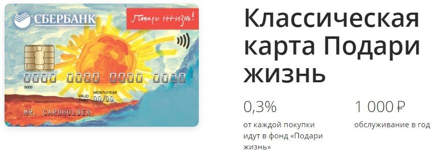 Изображение - Сберегательная карта от сбербанка 1536751748_6