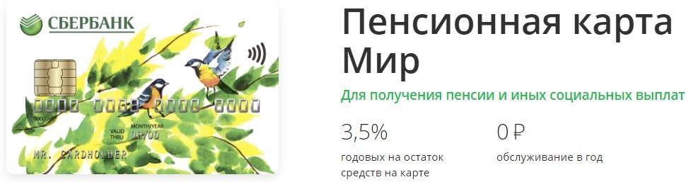 Социальная карта МИР от Сбербанка