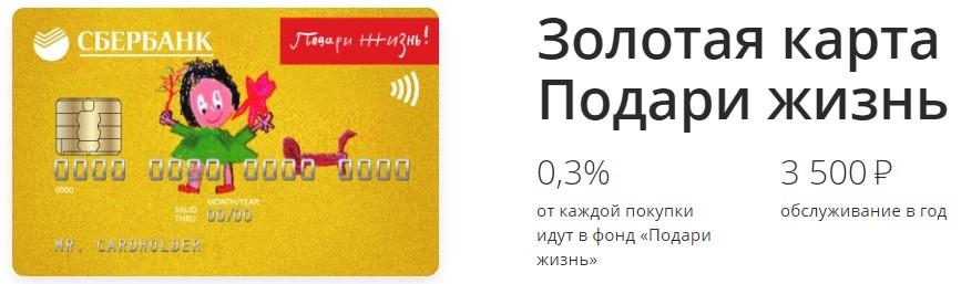 Изображение - Сберегательная карта от сбербанка 1536757905_2