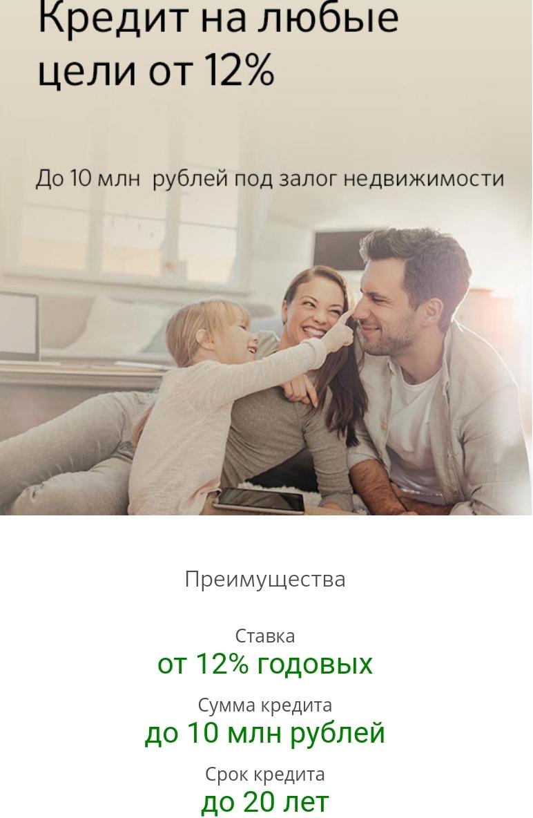 В Газпромбанке можно оформить потребительский кредит под залог квартиры на выгодных условиях: срок до 15 лет, минимальная ставка.