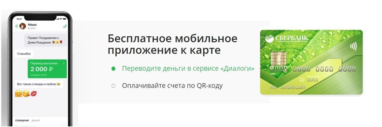 можно ли взять кредит по карте моментум сбербанк ооо мфк займер кемерово проспект советский 2/6