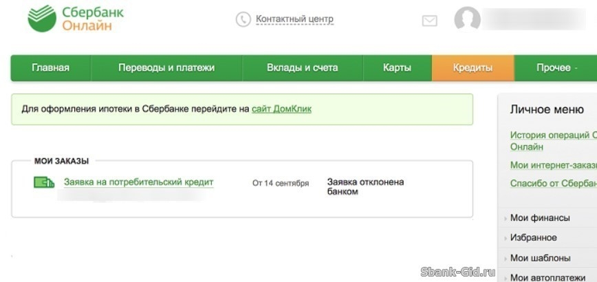 Если в сбербанке онлайн одобрен кредит сбербанк онлайн заявка на кредит 2015