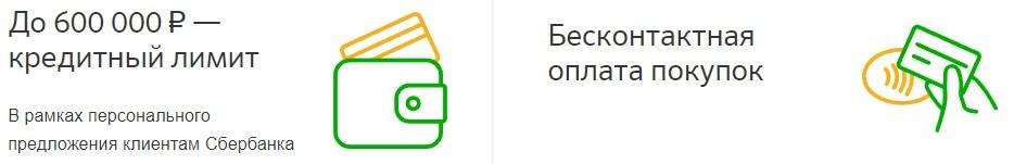 карта рассрочки сбербанк оформить онлайн заявку