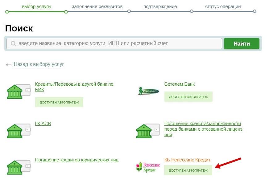 Перевод за кредит через сбербанк онлайн