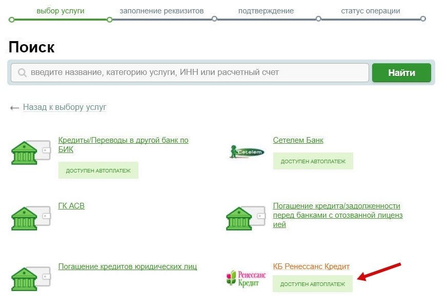 график кредита сбербанк онлайн english