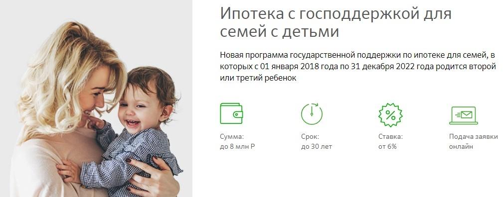 Изображение - Кредиты + материнский капитал в сбербанке 1541409593_931