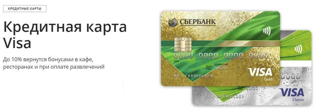 кредитная карта сбербанк онлайн лимит фсс 2019
