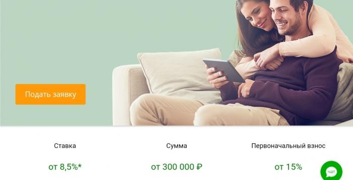 Изображение - Льготные кредиты многодетным семьям 1548762399_screenshot_2019-01-29-14-41-49-547