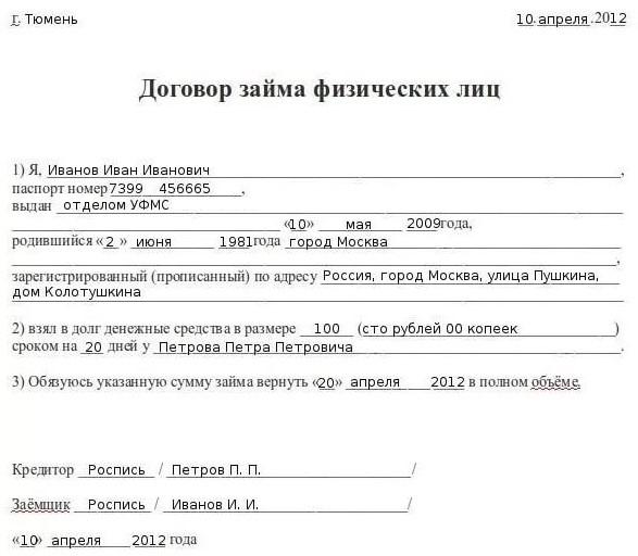 Расписка деньги в залог образец автосалон дженсер москва варшавское шоссе