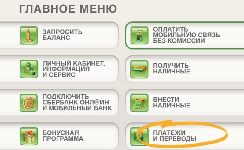 перевод денег на карту сбербанка россии из беларуси