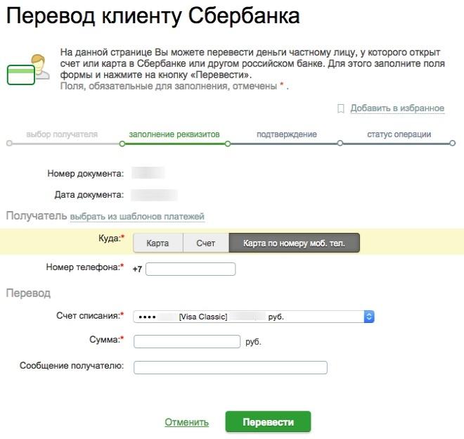 Изображение - Как перевести деньги с кредитной карты сбербанка на другую 1549543475_4