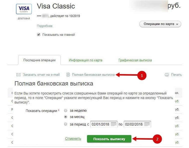 Изображение - Как заказать выписку по счету через сбербанк онлайн 1550225893_5